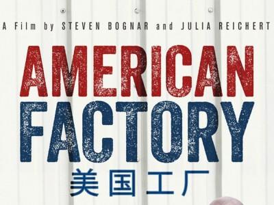 Amerykańska fabryka – kulturowy konflikt w oskarowej produkcji